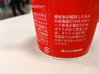 ガラナソフトクリーム(4)