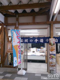 道の駅 三笠(白川とうふ)