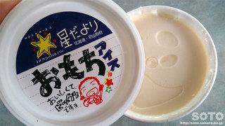 おもちアイスクリーム