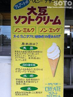 大豆ソフトクリーム看板