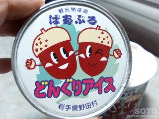 どんぐりアイスクリーム