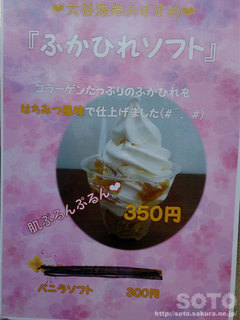 ふかひれソフトクリーム