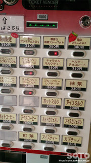 サシバの里いちかい 販売機