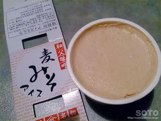 麦みそ(2)