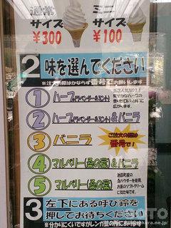 池田のソフトクリーム