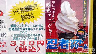 忍者ソフトクリーム