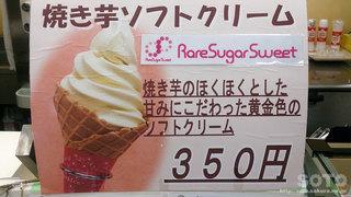 与島PA(焼き芋ソフトクリーム)