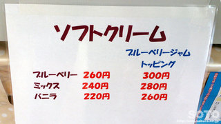 そよ風パーク ソフトクリーム料金表