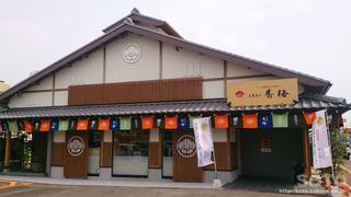 お菓子の香梅(山鹿店)