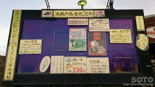 道の駅【田野】