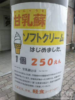 甘乳蘇ソフトクリーム(チラシ)