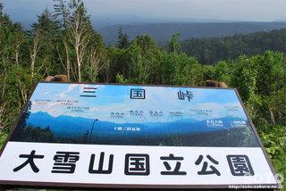 三国峠(看板)