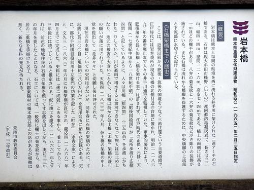 岩本橋(2)