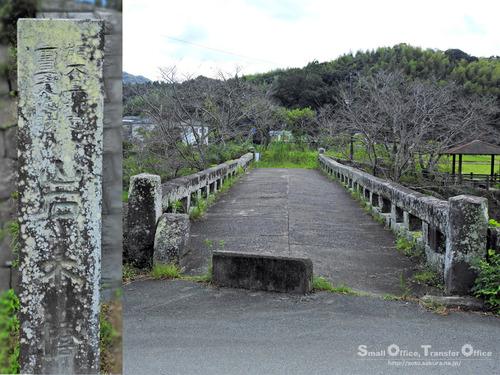 岩本橋(3)