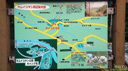 カムイコタンキャンプ場(1)