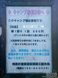 沓形岬公園キャンプ場(2)