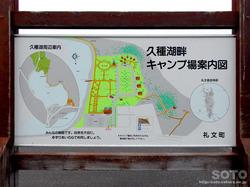 久種湖キャンプ場(1)