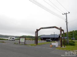 久種湖キャンプ場(2)