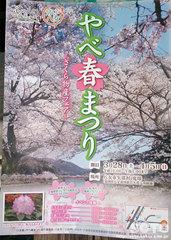 やべ春まつり(ポスター)