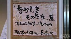伝統工芸館での展示会(1)