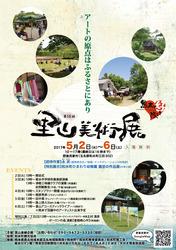 里山美術展Vol,15(表)