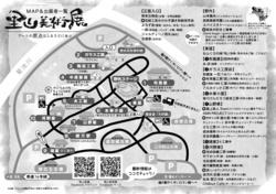 里山美術展Vol,15(裏)