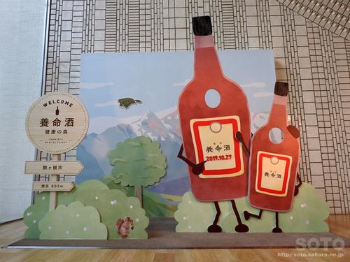 養命酒(工場見学/09)