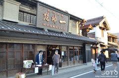 村田町 蔵の陶器市(乾坤一)