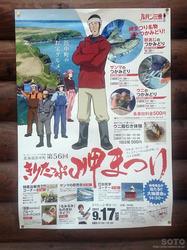 霧多布岬まつりポスター(1)