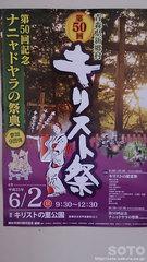新郷村のキリスト祭ポスター