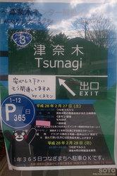 津奈木ICポスター