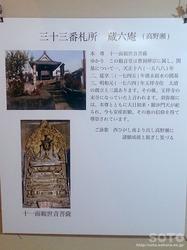 三十三観音展(2)