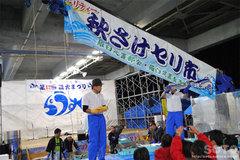 漁火まつり(秋鮭セリ市)