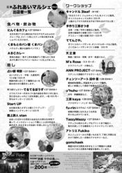 江津ふれあいマルシェ(裏)