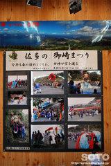 御崎祭りポスター