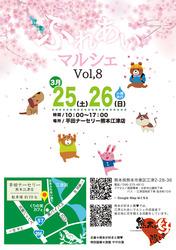 江津ふれあいマルシェVol,8 チラシ(表)