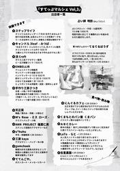 すてっぷマルシェVol,3(裏)
