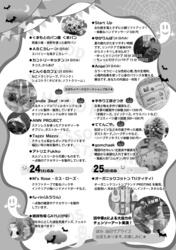 江津ふれあいマルシェVol,2(裏)