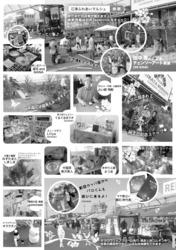 江津ふれあいマルシェVol,8 チラシ(裏)