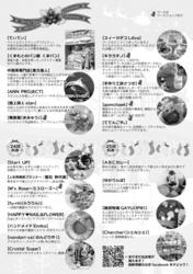 江津ふれあいマルシェVol,5(裏)