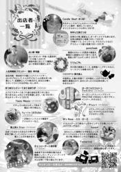 江津ふれあいマルシェVol,4(裏)