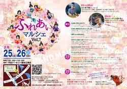 江津ふれあいマルシェVol,7(フライヤー)