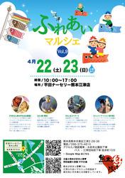 江津ふれあいマルシェVol,9(表)