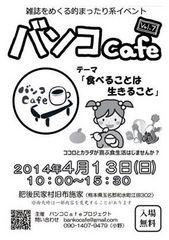 バンコCafe vol.7
