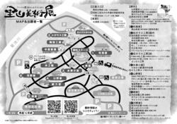 第16回 里山美術展(裏)