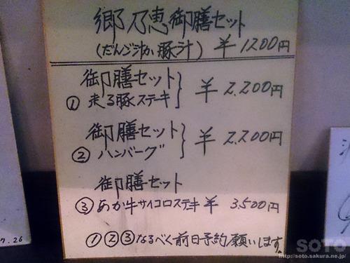 郷乃恵(9)