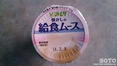 給食ムース(1)