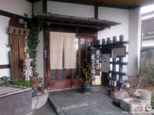 自遊亭(外観)