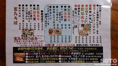 玄八そば(menu1)