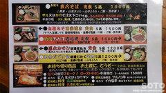 玄八そば(menu2)